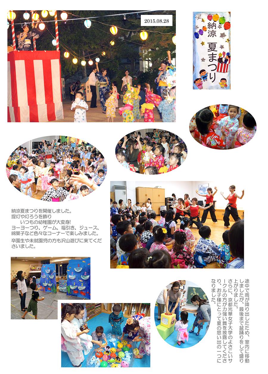納涼夏まつりを開催しました。